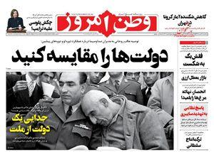 عکس/ صفحه نخست روزنامههای سهشنبه ۲۸ مرداد