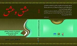 چاپ «مشق و عشق» با موضوع شهدای معلم در کردستان