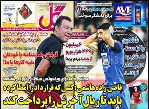 عکس/ تیتر روزنامههای ورزشی سه شنبه ۲۸ مرداد