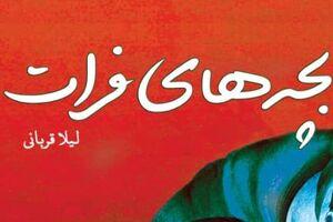 «بچههای فرات» در آستانه محرم به چاپ هفتم رسید