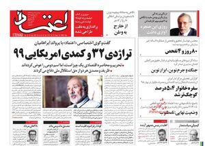 اگر ظریف رئیس جمهور شود بازی دنیا به نفع ایران تغییر میکند/ شعبه «بی بی سی فارسی» در تهران افتتاح شد