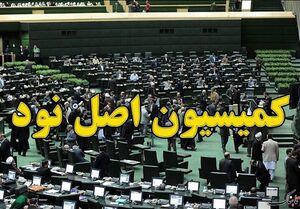 کمیسیون اصل ۹۰ پیگیر شکایات از ملکزاده است