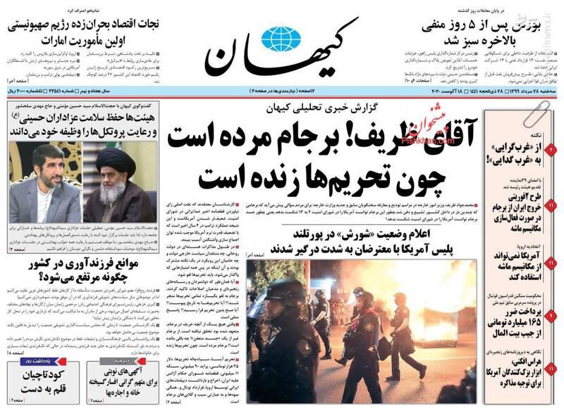 کیهان: آقای ظریف! برجام مرده است، چون تحریمها زنده است