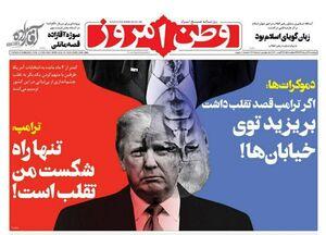 عکس/ صفحه نخست روزنامههای چهارشنبه ۲۹ مرداد