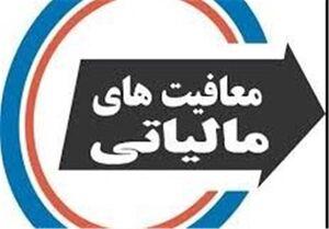 تعیین معافیت مالیاتی شرکتهای بورسی