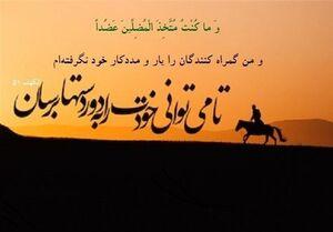 وقایع روز ۲۹ ذیالحجه/ پاسخ ردی به یاری امام حسین(ع) که موجب خسران دنیا و آخرت شد