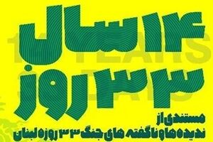 رونمایی از مستندی جدید از جنگ «۳۳ روزه لبنان»