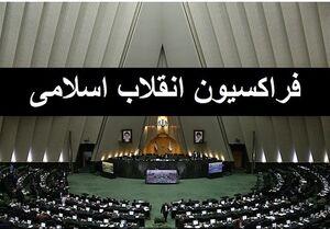 اعلام اسامی اعضای شورای مرکزی فراکسیون مردمی انقلاب