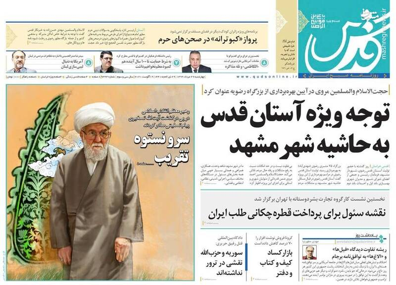 قدس: توجه ویژه آستان قدس به حاشیه شهر مشهد