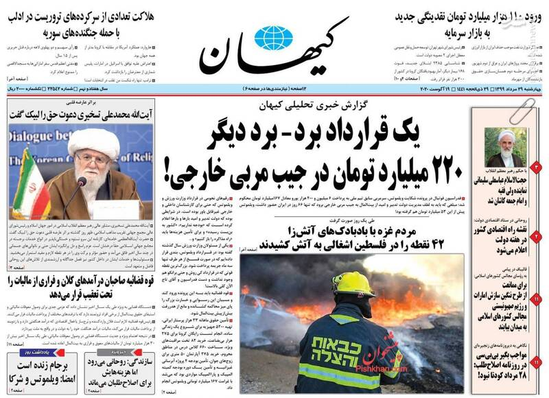 کیهان: یک قرارداد برد_برد دیگر ۲۲۰ میلیارد تومان در جیب مربی خارجی!