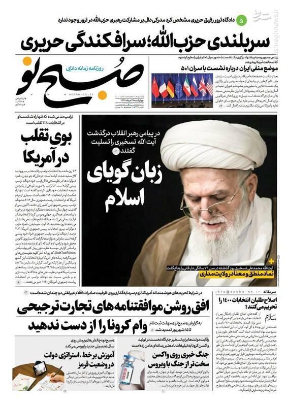 صبح نو: سربلندی حزبالله؛ سرافکندگی حریری
