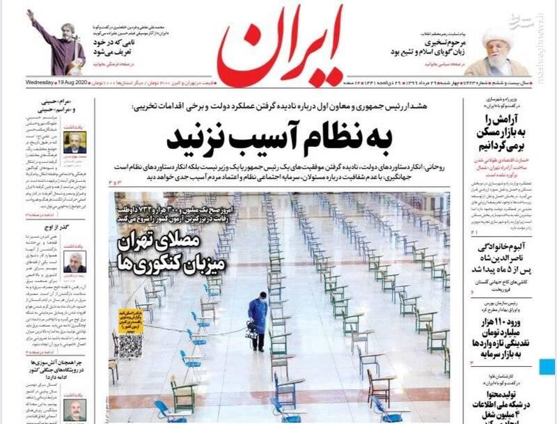 ایران: به نظام آسیب نزنید