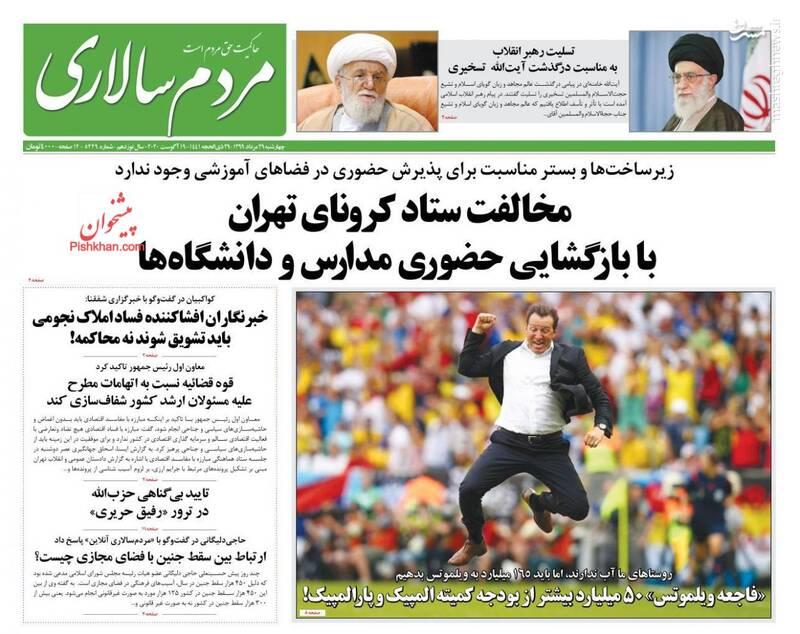 مردم سالاری: مخالفت ستاد کرونای تهران با بازگشایی حضوری مدارس و دانشگاهها