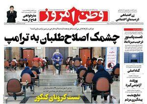صفحه نخست روزنامههای پنجشنبه ۳۰ مرداد