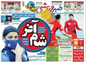 عکس/ تیتر روزنامههای ورزشی پنجشنبه ۳۰ مرداد