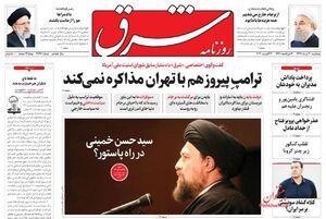 اگر میرحسین رئیس جمهور بود مملکت گلستان میشد!؟ / ترامپِ پیروز، دیگر با تهران مذاکره نمیکند