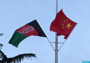 افغانستان چین
