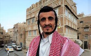 یهودی یمن