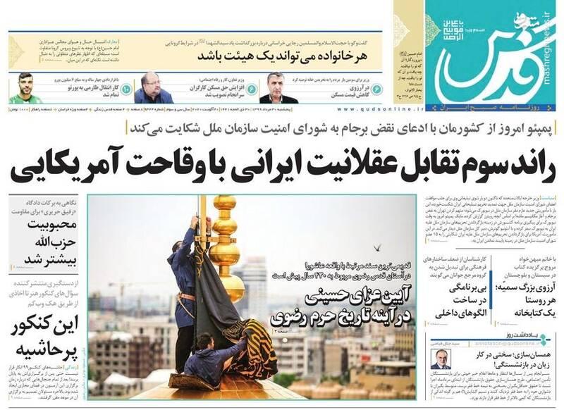 راند سوم تقابل عقلانیت ایرانی با وقاحت آمریکایی