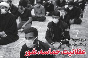 خط حزبالله ۲۵۰ / عقلانیت، حماسه، شور