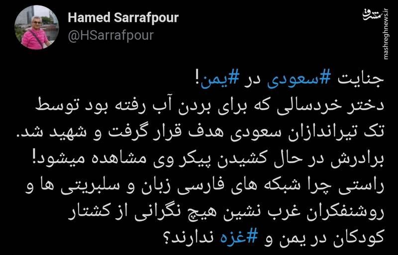 2888469 - شهادت دختر خردسال یمنی به جرم برداشتن آب+عکس