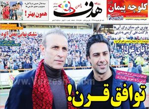عکس/ تیتر روزنامههای ورزشی شنبه ۱ شهریور