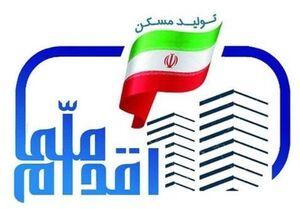 اطلاعیه مهم وزارت راه برای متقاضیان طرح ملی مسکن