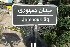 با مسببان ماجرای تابلوی میدان جمهوری اسلامی برخورد می شود - کراپشده