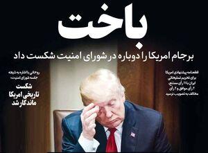 آیا برجام آمریکا را در شورای امنیت شکست داد؟ / خسارتهای فراوان برجام تمام شدنی نیست +تصاویر