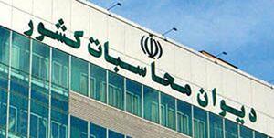 تائید تخلف دولت در دانشگاه علوم پزشکی شهید بهشتی