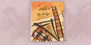 چاپ جدید «تا خیابان خوشبخت» به دست نوجوانان رسید