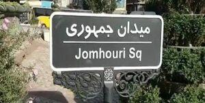 واکنش هاشمی به تغییر در تابلوی میدان جمهوری اسلامی