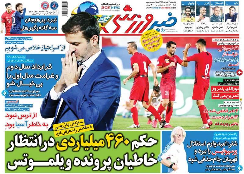 عکس/ تیتر روزنامههای ورزشی یکشنبه ۲ شهریور