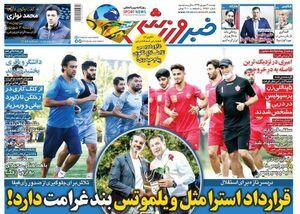 روزنامه های ورزشی دوشنبه 3 شهریور