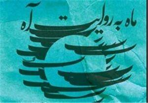 ویراست تازهای از روایت زرویی نصرآباد از زندگانی حضرت عباس(ع)