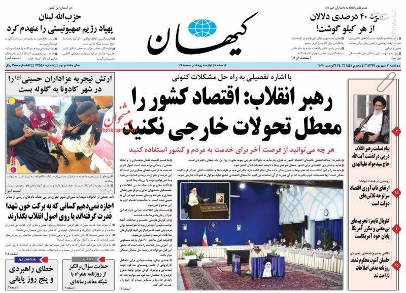 کیهان: رهبر انقلاب: اقتصاد کشور را معطل تحولات خارجی نکنید