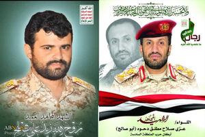 شهادت دو تن از فرماندهان انصارالله یمن