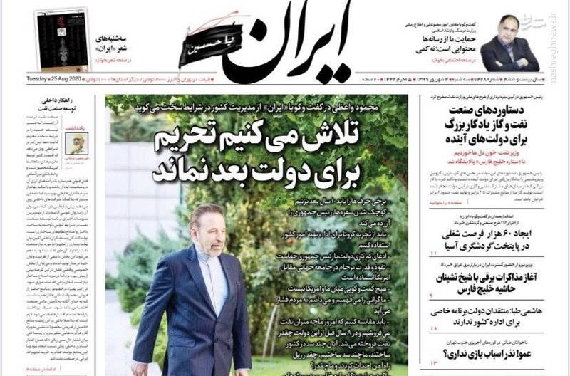 ایران: تلاش میکنیم تحریم برای دولت بعد نماند