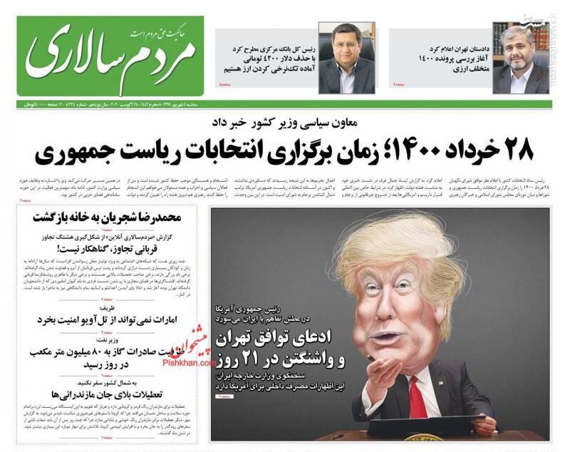 مردم سالاری: ۲۸ خرداد ۱۴۰۰؛ برگزاری انتخابات ریاست جمهوری