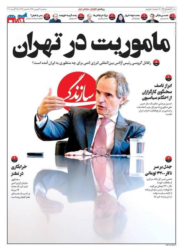 سازندگی: ماموریت در تهران