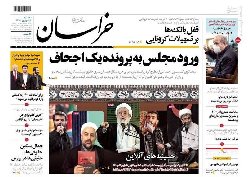 خراسان: ورود مجلس به پرونده یک اجحاف