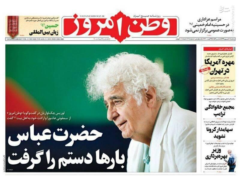 وطن امروز: حضرت عباس بارها دستم را گرفت