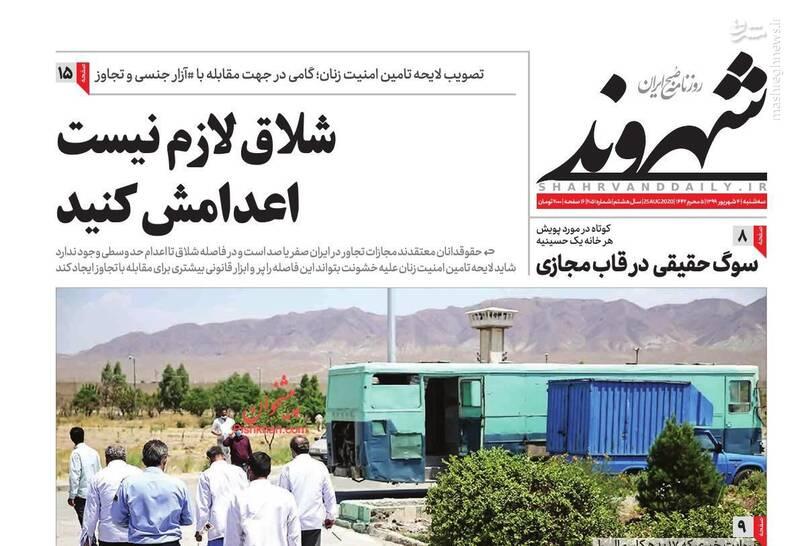 شهروند: شلاق لازم نیست اعدامش کنید
