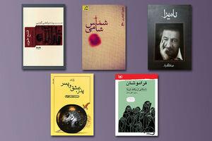 مرور پنج رمان که رنگ عاشورایی دارند