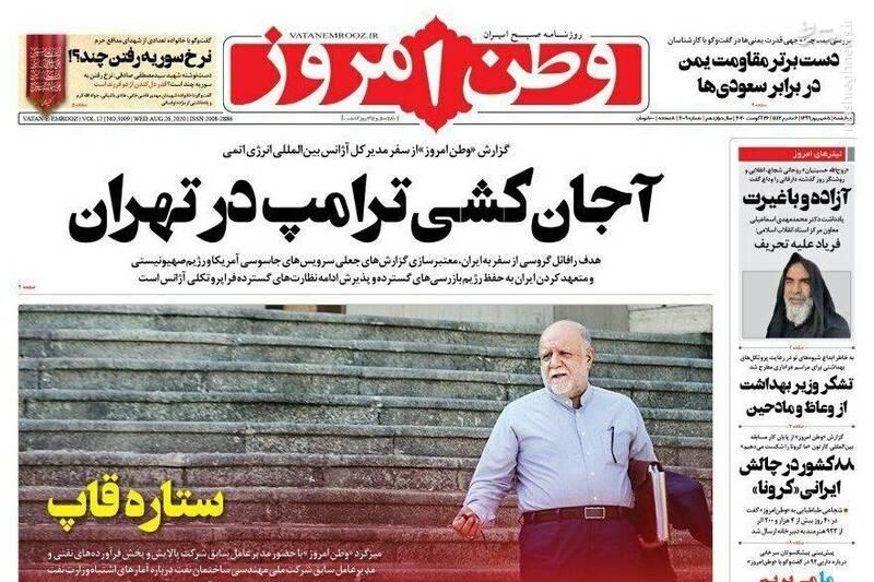 وطن امروز: آجان کشی ترامپ در تهران
