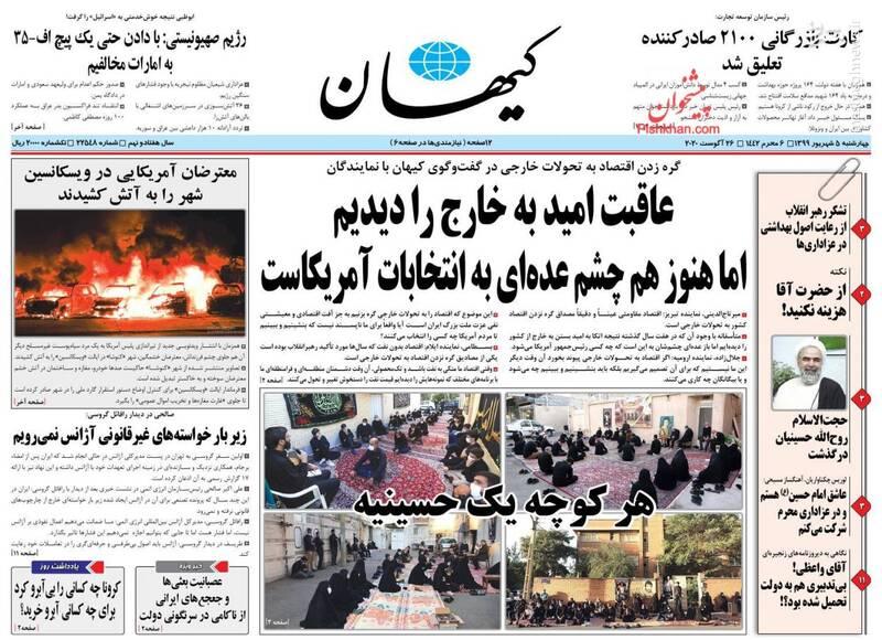 کیهان: عاقبت امید به خارج را دیدیم اما هنوز هم چشم عدهای به انتخابات آمریکاست