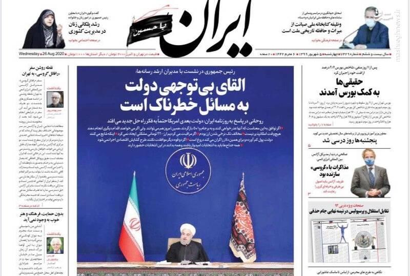 ایران: القای بی توجهی دولت به مسائل خطرناک است