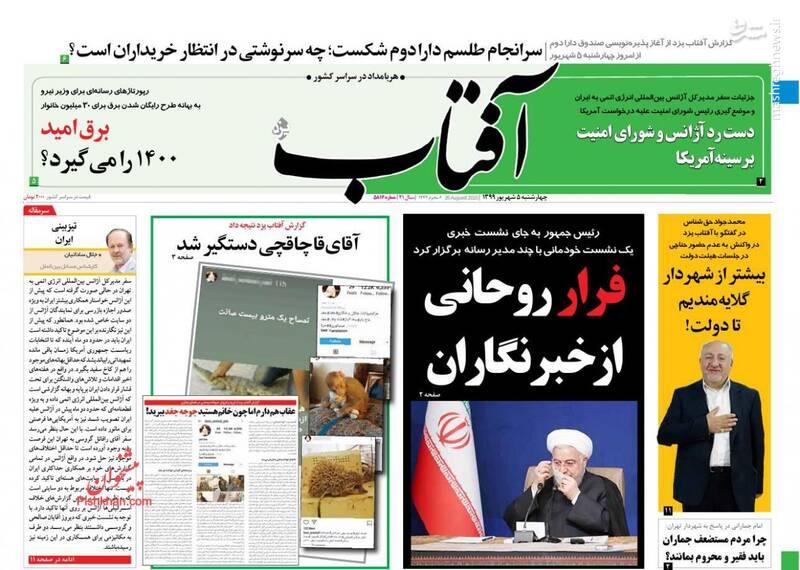 آفتاب: فرار روحانی از خبرنگاران