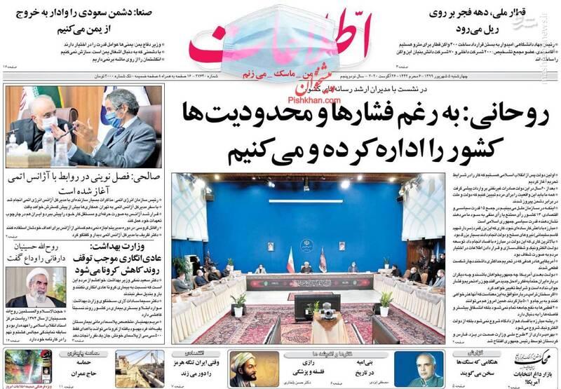 اطلاعات: روحانی: به رغم فشارها و محدودیتها کشور را اداره کرده و میکنیم