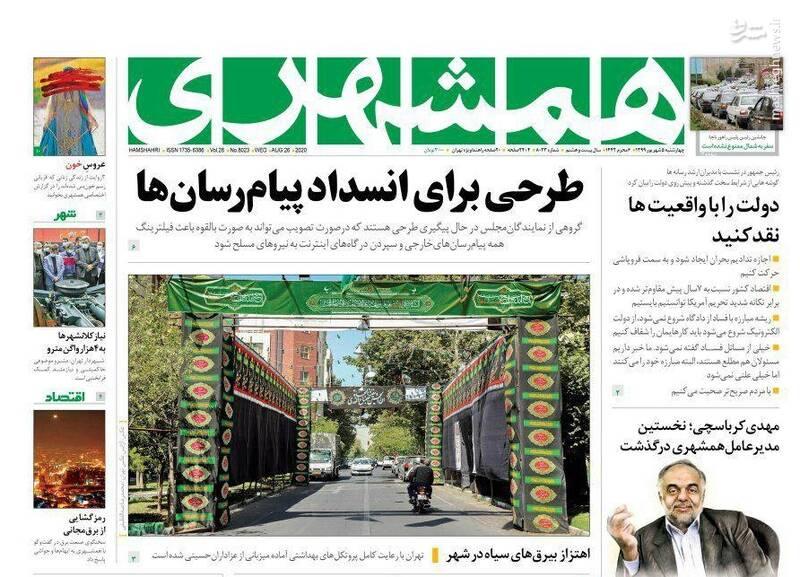 همشهری: طرحی برای انسداد پیام رسانها
